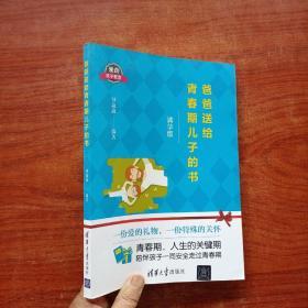 爸爸送给青春期儿子的书(精华版)