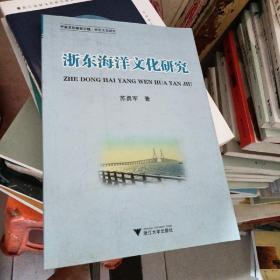 宁波文化研究·工程特色文化研究:浙东海洋文化研究