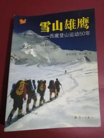雪山雄鹰——西藏登山运动50年