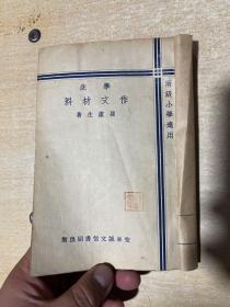 学生作文材料》32开 康德3年初版  满洲国学生教材!