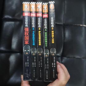 反恐暗战全五册