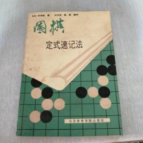 围棋定式速记法(一版一印)