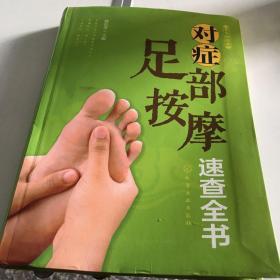 养生轻图典:对症足部按摩速查全书