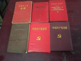 中国共产党章程1956-1969-1977-1982-1997-2002共六册