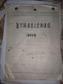 开国少将何辉的回忆稿