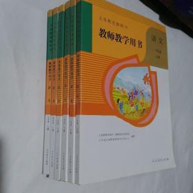 人教版小学语文教师教学用书共6本(一上下二三下四五上,除5上外其它都有光盘)