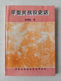平型关战役史话