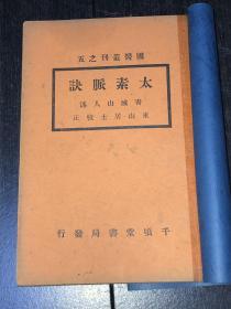 民国医书《太素脉诀》(民国24年版)