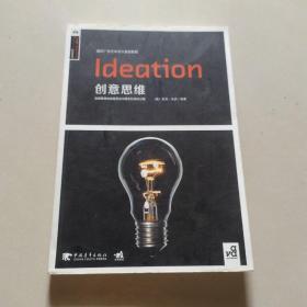 国际广告艺术设计基础教程:创意思维