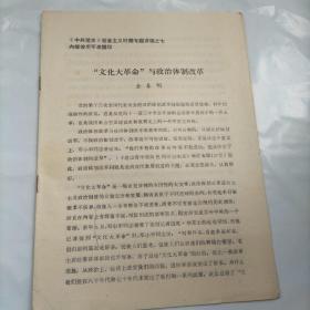"""""""文化大革命""""与政治体制改革"""