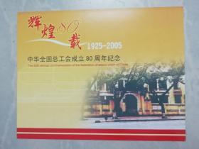 中华全国总工会成立80周年纪念 (邮折)