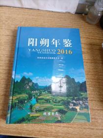 阳朔年鉴2016精装(未拆封)