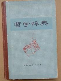 《哲学辞典》吉林人民出版社 1983年1版1印