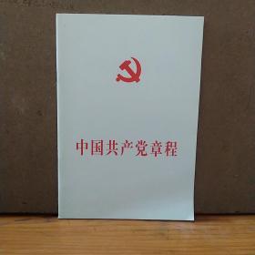 中国共产党章程
