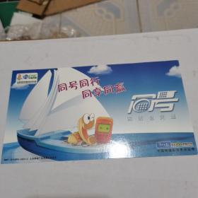 2007年中国邮政贺年(有奖)中国网通临沂分公司企业金卡明信片-
