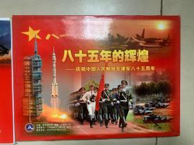 八十五年的辉煌庆祝中国人民解放军建军八十五周年图片