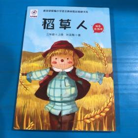 稻草人(三年级上册)(品佳)