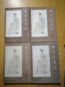 女帝奇英传(1-4册)