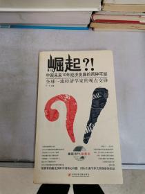崛起?!:中国未来10年经济发展的两种可能【满30包邮】