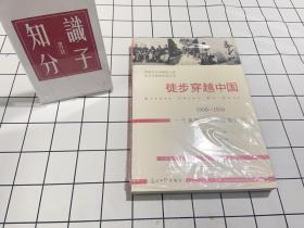 徒步穿越中国:1909-1910 一个英国人的中国旅行记