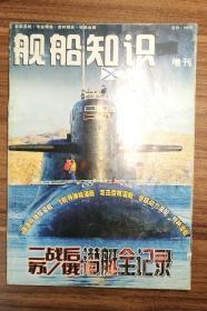 舰船知识2006年增刊 二战后苏俄潜艇全记录