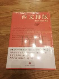西文排版:排版的基础和规范(全新)
