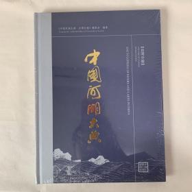 中国河湖大典 台湾分卷(全新未拆封)