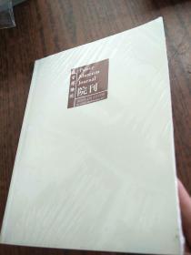故宫博物院院刊 (2015年第1期 总第177期) 原版全新