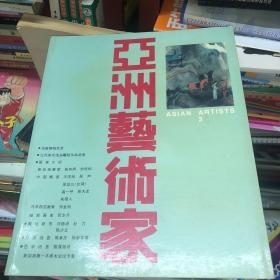 亚洲艺术家 第二辑