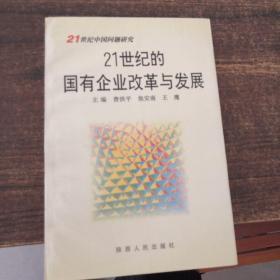 21世纪的国有企业改革与发展