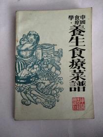 养生食疗菜谱 中医古籍出版社出版