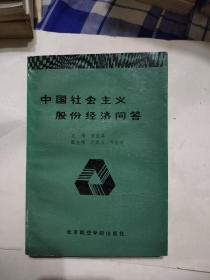 中国社会主义股份经济问答,8元包邮,