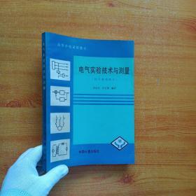 电气实验技术与测量(技术基础部分)【内页干净】