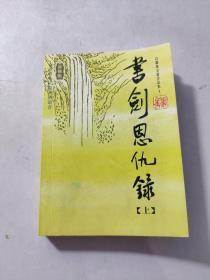 书剑恩仇录(上):金庸作品集口袋本