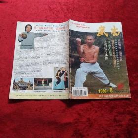 武当(1996年第8期)s1