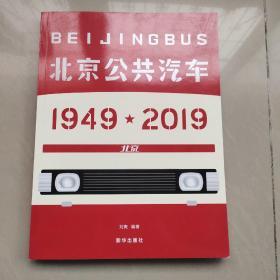 北京公共汽车1949-2019