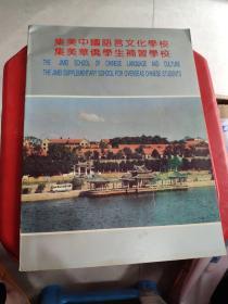 集美中国语言文化学校集美华侨学生补习学校