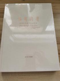 百年涛声:沈涛百年诞辰纪念画集