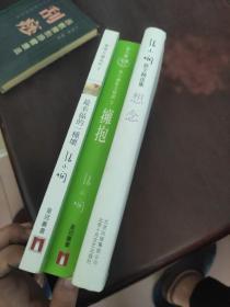 想念:张小娴散文精选集  3册合售