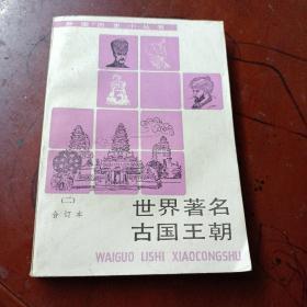 外国历史小丛书:《世界著名古国王朝 外国历史小丛书》 (二)合订本