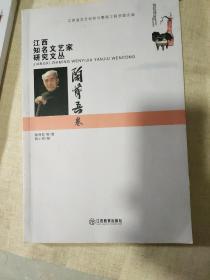 江西知名文艺家研究文丛陶博吾卷