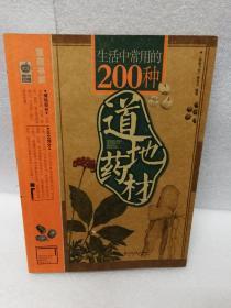 生活中常用的200种道地药材(家庭书架)