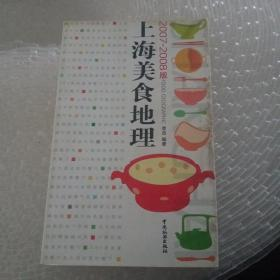 上海美食地理(2007-2008版)