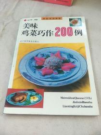美味鸡菜巧作200例