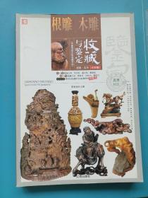 根雕木雕收藏与鉴定 速查实用全彩版