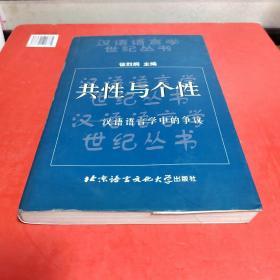 共性与个性:汉语语言学中的争议