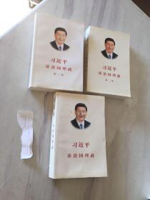 习近平谈治国理政第一卷第二卷第三卷 3册全合售