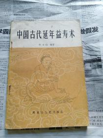 中国古代延年益寿术
