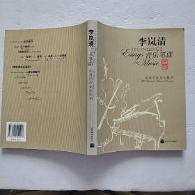 李岚清音乐笔谈:欧洲经典音乐部分  带光盘