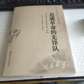 造就革命的先锋队:中国人民大学史(第1卷)
